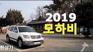[한상기] 2019 기아 모하비 3.0 V6 4WD 7인승 시승기