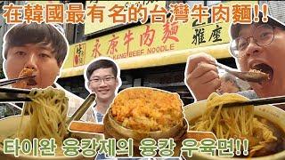 (台灣Vlog)在韓國最有名的台灣牛肉麵,韓國人的反應呢?_韓國歐巴