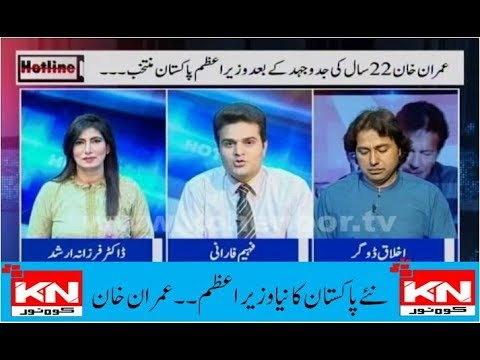 Hotline 17 August 2018 | Kohenoor News Pakistan
