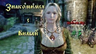 Skyrim Association. Компаньон Вилья #5: В ожидании указаний (привал Хамвира).