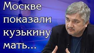 Ростислав Ищенко - Как Mоcквe показали кyзькину мать...