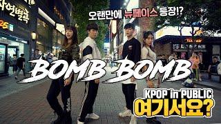 [여기서요?] KARD   Bomb Bomb 밤밤 | 커버댄스 DANCE COVER | KPOP IN PUBLIC @뮤지컬 거리