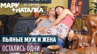 Марк + Наталка - 20 серия | Смешная комедия о семейной паре | Сериалы 2018
