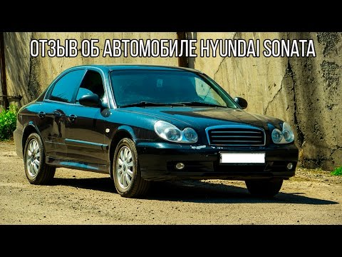 Хендай Соната (Hyundai Sonata) отзыв специалиста СТО Авантаж-авто