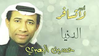 اغاني حصرية حسين البصري - الدنيا (من البوم لا تسافر) تحميل MP3