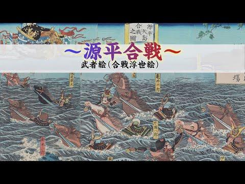 武者絵(合戦浮世絵)~源平合戦~