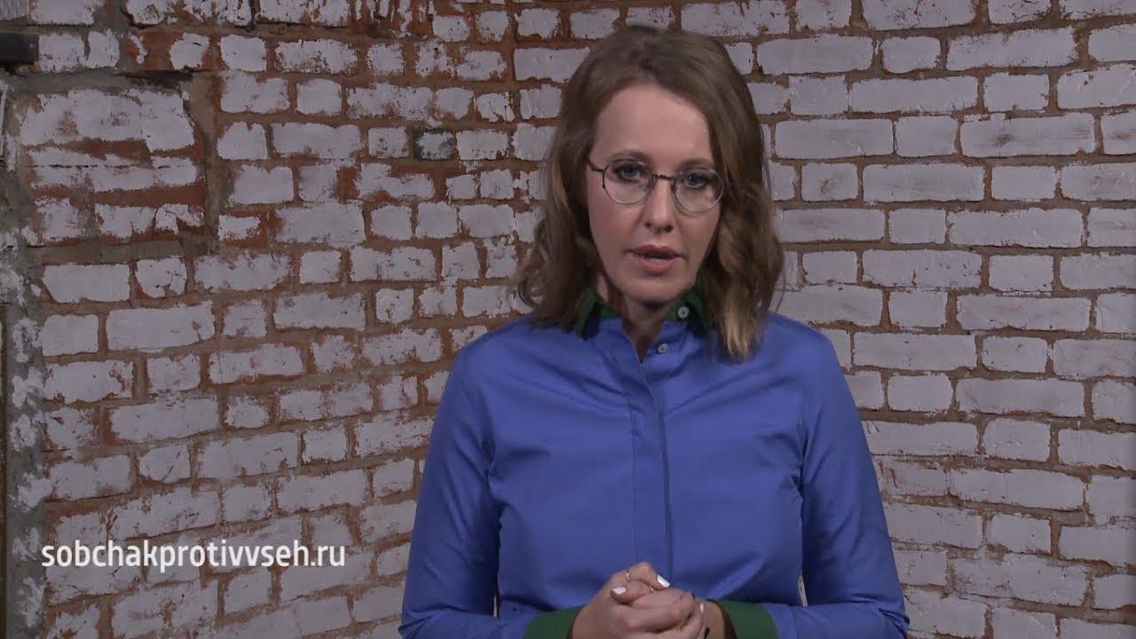 Ксения Собчак призвала Виталия Мутко уйти в отставку