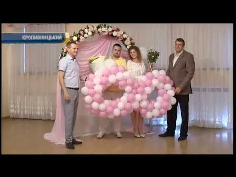 Весільний бум на Кіровоградщині. «День за днем»