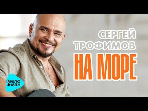 Сергей Трофимов - На море (Official Audio 2017)