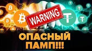 🔴БИТКОИН ОПАСНЫЙ ПАМП!!!🔴 (bitcoin btc bitmex трейдинг арбитраж tether)