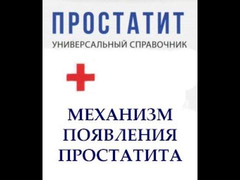 Лечение простатита препаратом