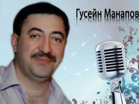 ГУСЕЙН МАНАПОВ ВСЕ ПЕСНИ СКАЧАТЬ БЕСПЛАТНО