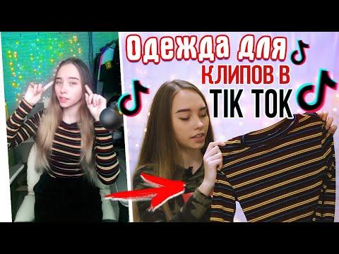 СНИМАЮ КЛИПЫ в TIK TOK в НОВОЙ ОДЕЖДЕ / Haul Shein