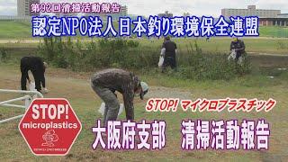第93回清掃活動報告「STOP!マイクロプラスチック大阪府支部 清掃活動報告」 2021.10.17 未来へつなぐ水辺環境保全保全プロジェクト Go!Go!NBC