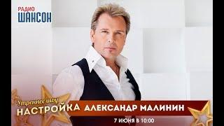 «Звездный завтрак» с Александром Малининым