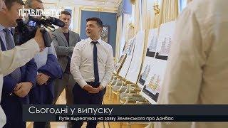 Випуск новин на ПравдаТут за 21.06.19 (13:30)
