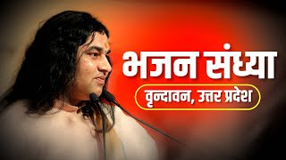 Shri Devkinandan Thakur ji || Bhajan Sandhya || Vrindavan Uttar Pradesh || 18. 7 .2016