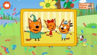 Три Кота: Домашние приключения