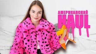 HAUL: Одежда Которую Я Купила В Америке + КОНКУРС!