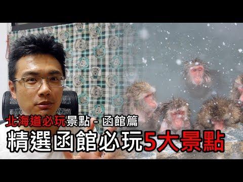 【精選】來函館必玩的5大景點 | 北海道必玩景點旅遊與自由行推薦指南 - 函館篇