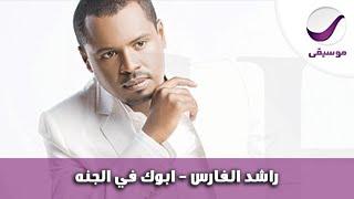 تحميل اغاني راشد الفارس - ابوك في الجنه MP3