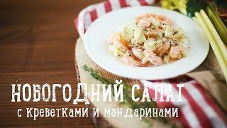 Смотреть онлайн Рецепт новогоднего салата с мандаринами и креветками