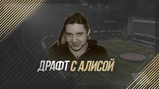 FIFA 18 - ФУТ ДРАФТ С АЛИСОЙ