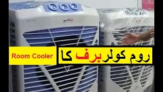 Ice Room Air Cooler Prices in Pakistan 2020 | Solar Cooler | UPS Water Air Cooler