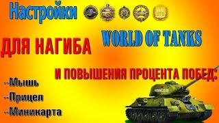 Специальные настройки в игре World of Tanks для 100% попаданий и пробитий. Мышь, прицел, карта