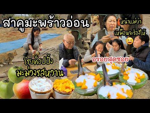 EP.479 สาคูมะพร้าวอ่อน โรยท็อปปิ้งมะม่วงรสหวาน อาการของคนกินน้ำมะพร้าวครั้งเเรกในชีวิต