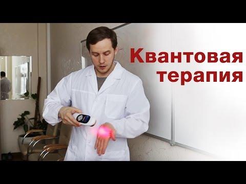 Домашняя лазеротерапия. Лечение боли
