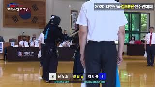2020년 검도8단대회 준결승 8 신승호 vs 1 김정국