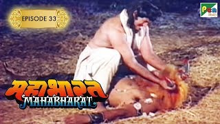बकासुर का वध | Mahabharat Stories | B. R. Chopra | EP – 33 - Download this Video in MP3, M4A, WEBM, MP4, 3GP
