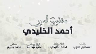 مازيكا مغلوب أمري) احمد الخليدي تحميل MP3
