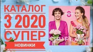 ОРИФЛЕЙМ КАТАЛОГ 3 2020 ВЕСЕННИЙ КАТАЛОГ СМОТРЕТЬ СУПЕР НОВИНКИ НОВЫЙ АРОМАТ CATALOG 3 2020 ORIFLAME