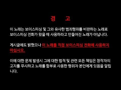 [SeeU/시유 오리지널] 전화악령퇴치주문