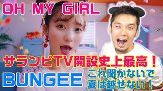 OH MY GIRLのBUNGEEが史上最高のサマーソングを出しました!あっぱれ!