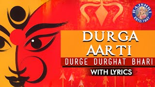 Durge Durghat Bhari Full Marathi Aarti With Lyrics | Durga Maa Aarti | Durga Devotional Songs