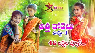 Attha Kodalu Part - 1 // Ultimate Village Comedy Videos // 5 Star Junnu - Download this Video in MP3, M4A, WEBM, MP4, 3GP
