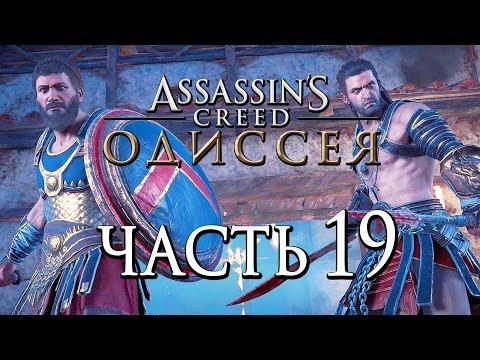 Прохождение Assassin's Creed Odyssey [Одиссея] — Часть 19: ЭПИЧНЫЕ СПАРТАНЦЫ!