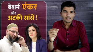 संसद में 'जय श्री राम' और बिहार में कोहराम ! | Kumar Shyam