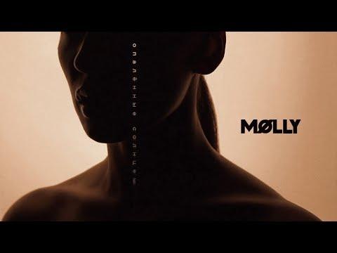 MOLLY - Опалённые солнцем (Премьера клипа, 2019)