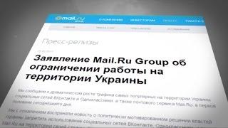 Украина блокирует доступ к Yandex, Mail.ru, ВКонтакте и Одноклассникам