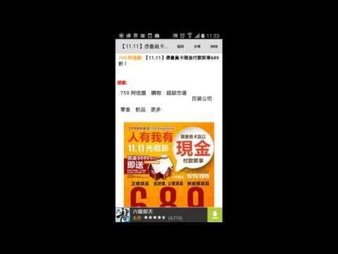Video of GroupBuya 團購+著數
