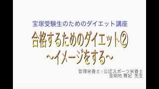 宝塚受験生のダイエット講座〜合格するためのダイエット②イメージをする〜のサムネイル画像