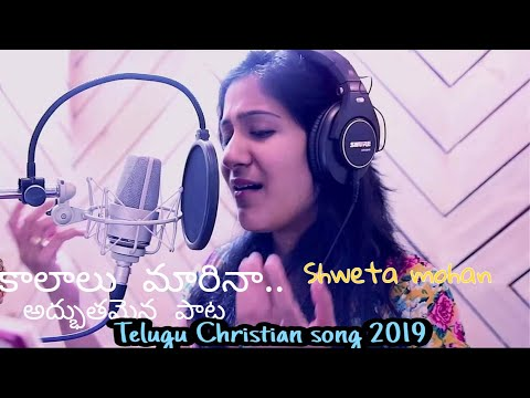new telugu latest christian song 2019 ,SWETHA MOHAN,lyrics n tune