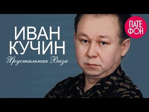 Иван Кучин - Хрустальная Ваза (Full album)