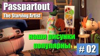 Passpartout The Starving Artist - 02 - Наши рисунки набирают популярность – Паспарту, игра, рисовать