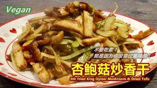 《杏鲍菇炒香干 Stir Fried King Oyster Mushroom & Dried Tofu》做法简单,以豆瓣酱为主的调味更是咸香惹味!菌类和豆制品都是对身体非常有益的。