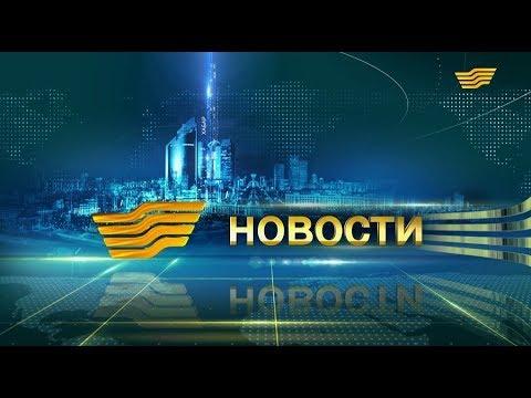 Выпуск новостей 09:00 от 11.02.2019